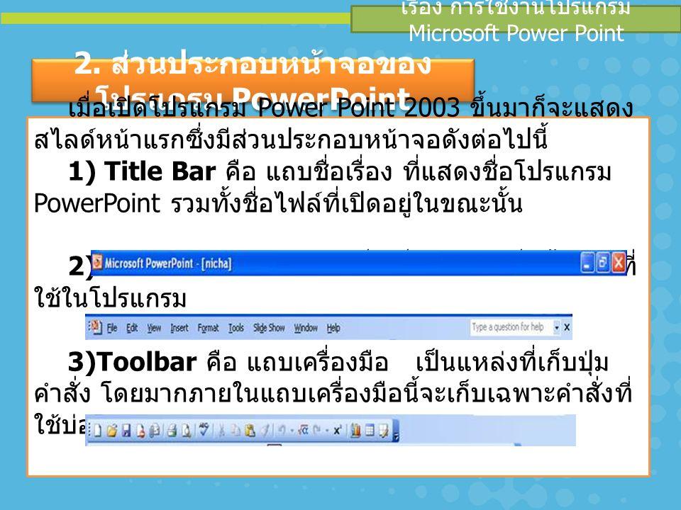 เรื่อง การใช้งานโปรแกรม Microsoft Power Point 2.