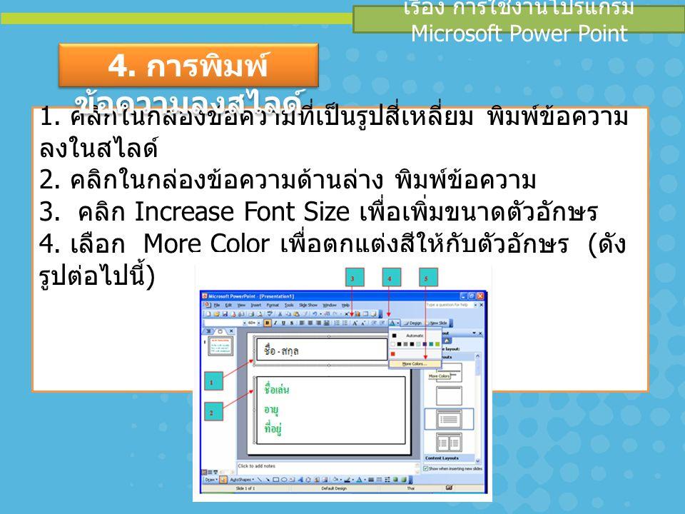 เรื่อง การใช้งานโปรแกรม Microsoft Power Point 1.