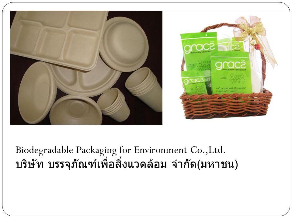 Biodegradable Packaging for Environment Co.,Ltd. บริษัท บรรจุภัณฑ์เพื่อสิ่งแวดล้อม จำกัด ( มหาชน )
