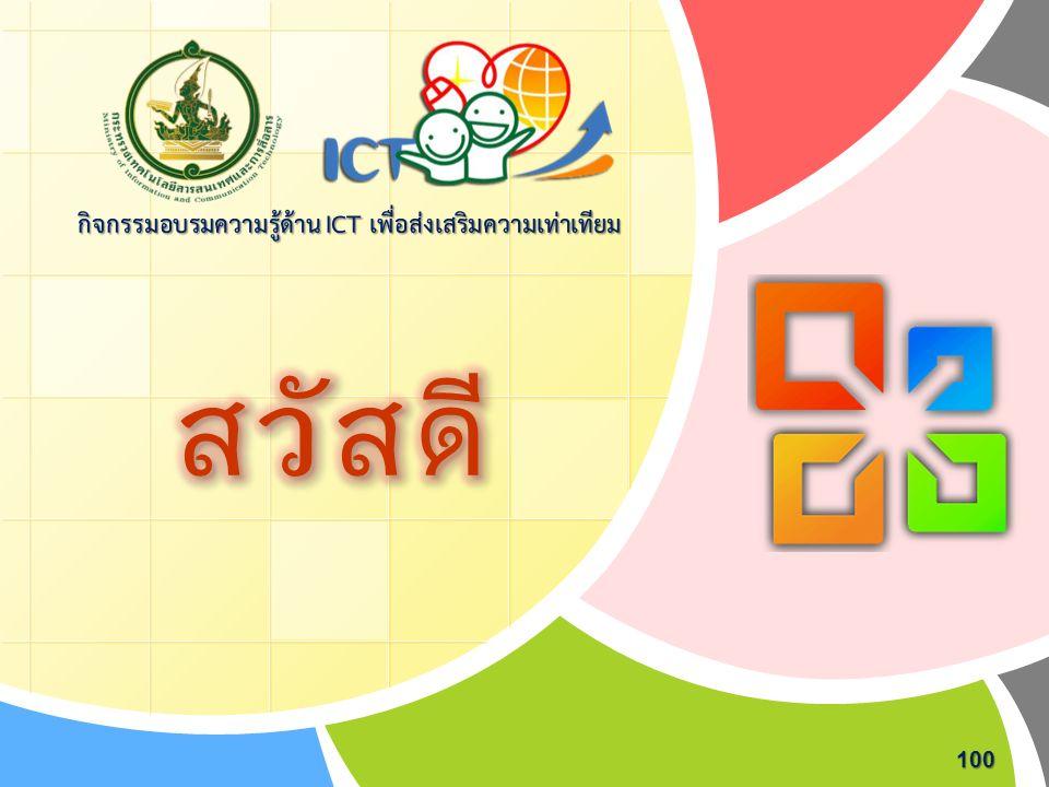 กิจกรรมอบรมความรู้ด้าน ICT เพื่อส่งเสริมความเท่าเทียม 100