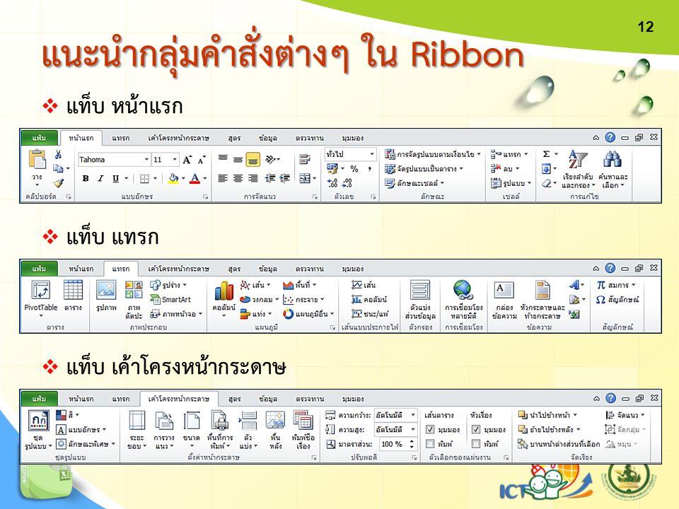  แท็บ หน้าแรก  แท็บ แทรก  แท็บ เค้าโครงหน้ากระดาษ แนะนำกลุ่มคำสั่งต่างๆ ใน Ribbon 12