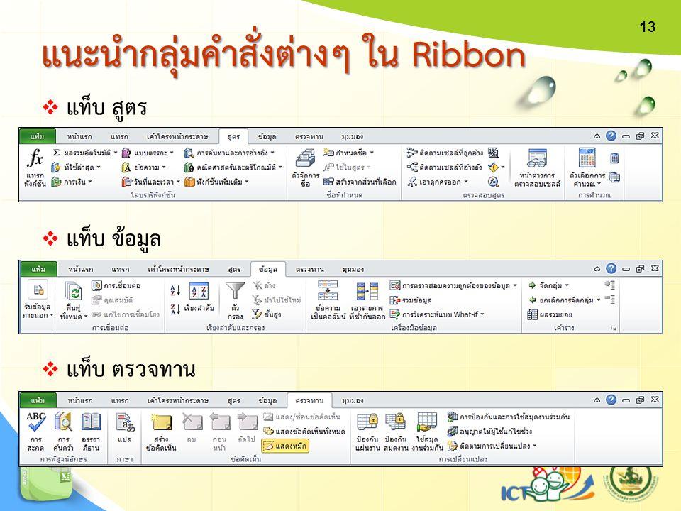 แนะนำกลุ่มคำสั่งต่างๆ ใน Ribbon  แท็บ สูตร  แท็บ ข้อมูล  แท็บ ตรวจทาน 13