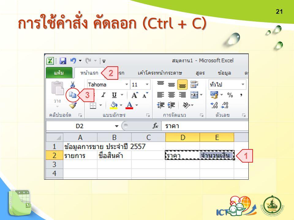 การใช้คำสั่ง คัดลอก (Ctrl + C) 21