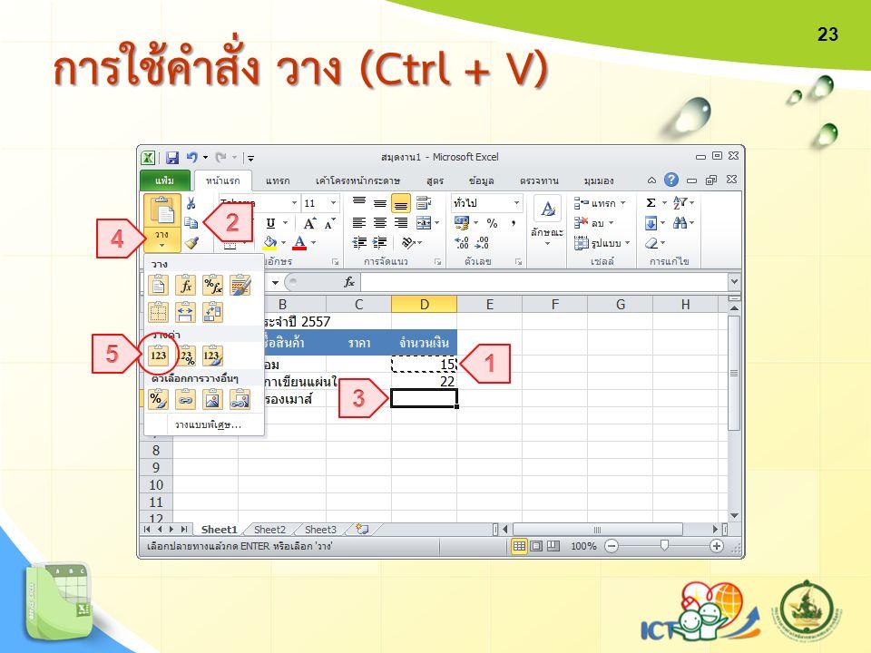 การใช้คำสั่ง วาง (Ctrl + V) 23