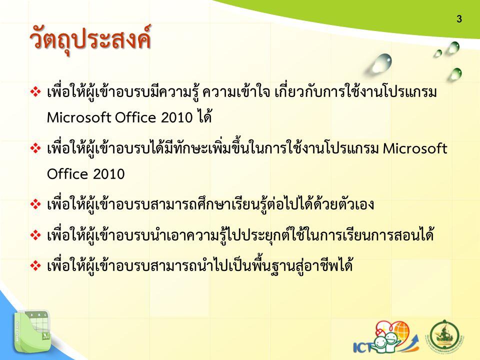 วัตถุประสงค์วัตถุประสงค์  เพื่อให้ผู้เข้าอบรบมีความรู้ ความเข้าใจ เกี่ยวกับการใช้งานโปรแกรม Microsoft Office 2010 ได้  เพื่อให้ผู้เข้าอบรบได้มีทักษะ