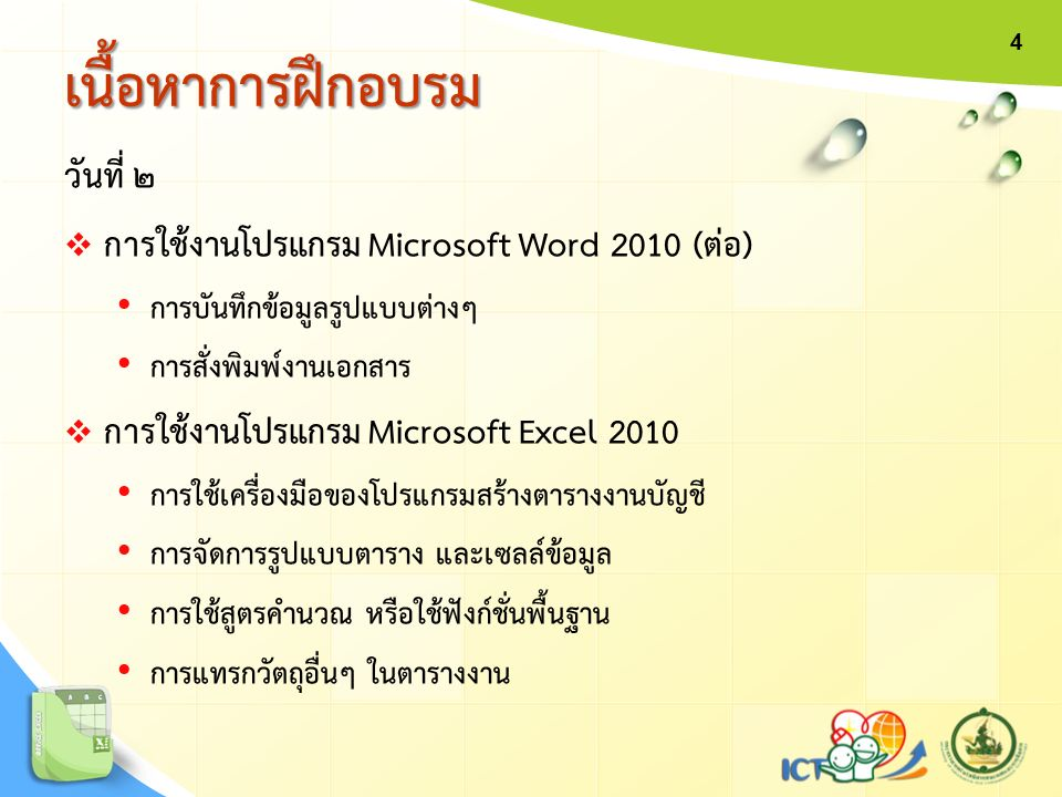 เนื้อหาการฝึกอบรมเนื้อหาการฝึกอบรม วันที่ ๒  การใช้งานโปรแกรม Microsoft Word 2010 (ต่อ) การบันทึกข้อมูลรูปแบบต่างๆ การสั่งพิมพ์งานเอกสาร  การใช้งานโ