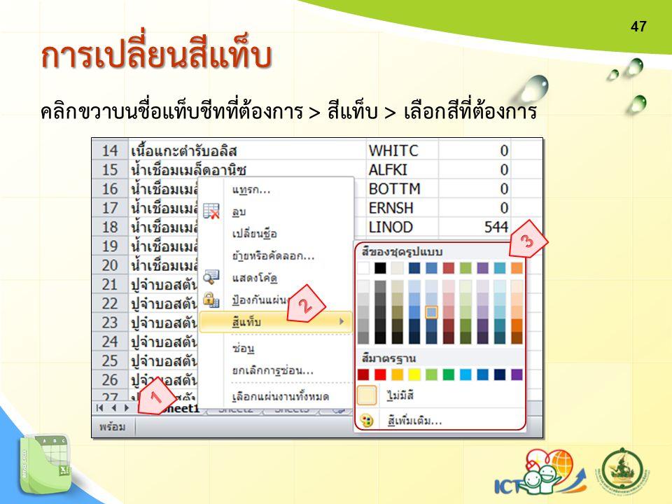 การเปลี่ยนสีแท็บการเปลี่ยนสีแท็บ คลิกขวาบนชื่อแท็บชีทที่ต้องการ > สีแท็บ > เลือกสีที่ต้องการ 47