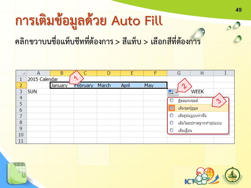 คลิกขวาบนชื่อแท็บชีทที่ต้องการ > สีแท็บ > เลือกสีที่ต้องการ การเติมข้อมูลด้วย Auto Fill 49
