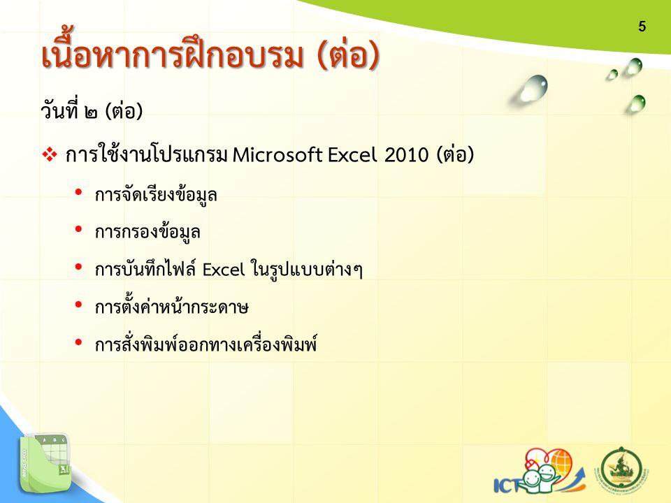 เนื้อหาการฝึกอบรม (ต่อ) วันที่ ๒ (ต่อ)  การใช้งานโปรแกรม Microsoft Excel 2010 (ต่อ) การจัดเรียงข้อมูล การกรองข้อมูล การบันทึกไฟล์ Excel ในรูปแบบต่างๆ