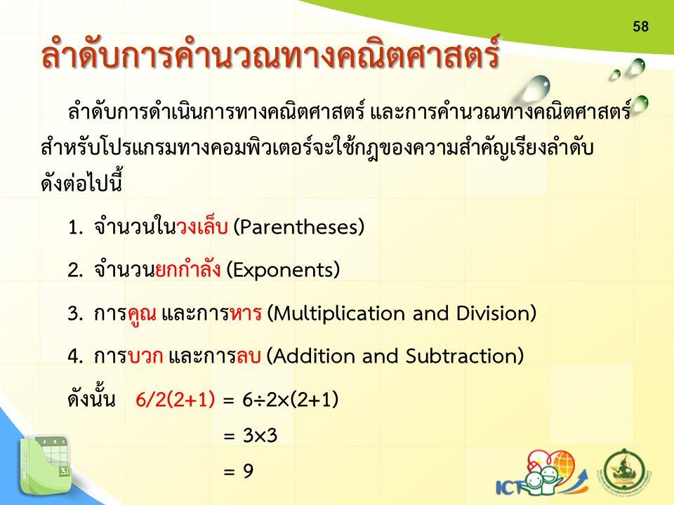 ลำดับการคำนวณทางคณิตศาสตร์ลำดับการคำนวณทางคณิตศาสตร์ ลำดับการดำเนินการทางคณิตศาสตร์ และการคำนวณทางคณิตศาสตร์ สำหรับโปรแกรมทางคอมพิวเตอร์จะใช้กฎของความ