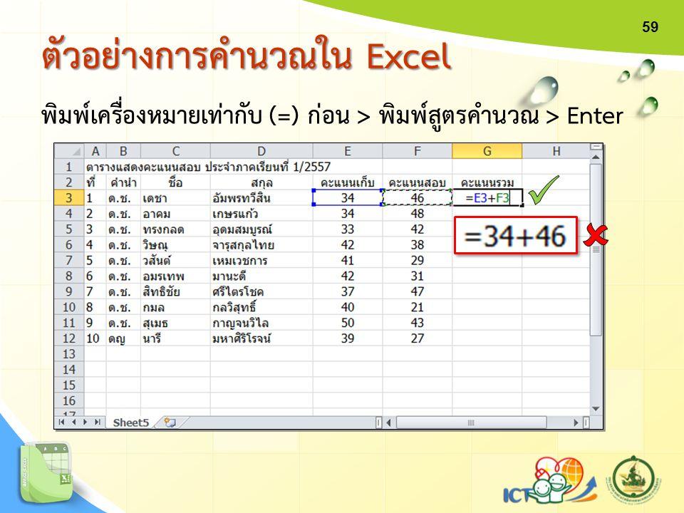 ตัวอย่างการคำนวณใน Excel พิมพ์เครื่องหมายเท่ากับ (=) ก่อน > พิมพ์สูตรคำนวณ > Enter 59