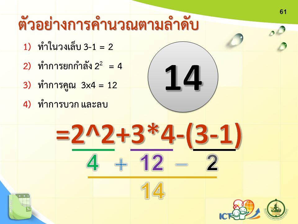 ตัวอย่างการคำนวณตามลำดับตัวอย่างการคำนวณตามลำดับ 1) ทำในวงเล็บ 3-1 = 2 2) ทำการยกกำลัง 2 2 = 4 3) ทำการคูณ 3x4 = 12 4) ทำการบวก และลบ 61