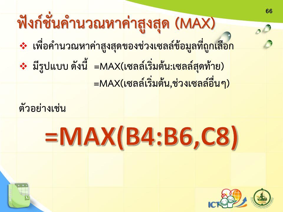 ฟังก์ชั่นคำนวณหาค่าสูงสุด (MAX) 66  เพื่อคำนวณหาค่าสูงสุดของช่วงเซลล์ข้อมูลที่ถูกเลือก  มีรูปแบบ ดังนี้ =MAX(เซลล์เริ่มต้น:เซลล์สุดท้าย) =MAX(เซลล์เ