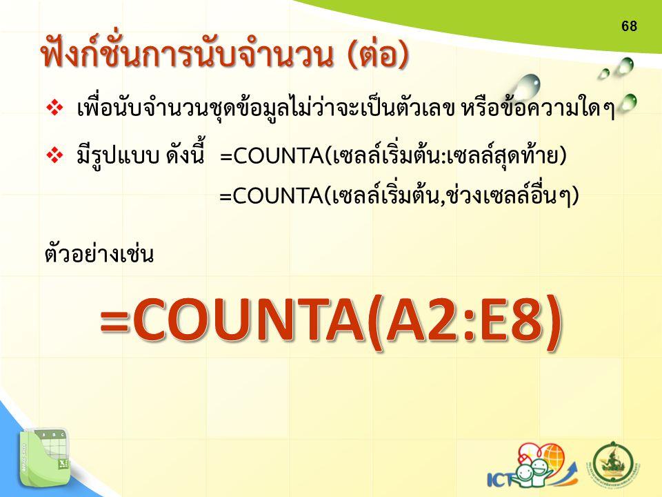 ฟังก์ชั่นการนับจำนวน (ต่อ) 68  เพื่อนับจำนวนชุดข้อมูลไม่ว่าจะเป็นตัวเลข หรือข้อความใดๆ  มีรูปแบบ ดังนี้ =COUNTA(เซลล์เริ่มต้น:เซลล์สุดท้าย) =COUNTA(