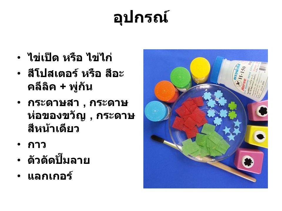 อุปกรณ์ ไข่เป็ด หรือ ไข่ไก่ สีโปสเตอร์ หรือ สีอะ คลีลิค + พู่กัน กระดาษสา, กระดาษ ห่อของขวัญ, กระดาษ สีหน้าเดียว กาว ตัวตัดปั๊มลาย แลกเกอร์