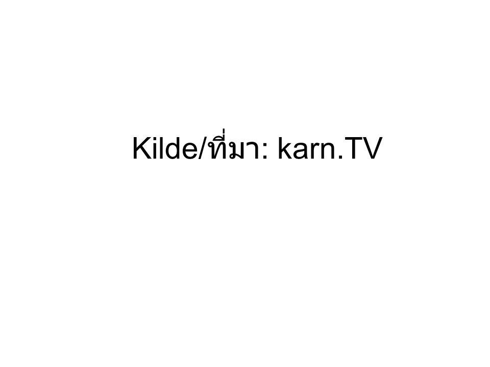 Kilde/ ที่มา : karn.TV