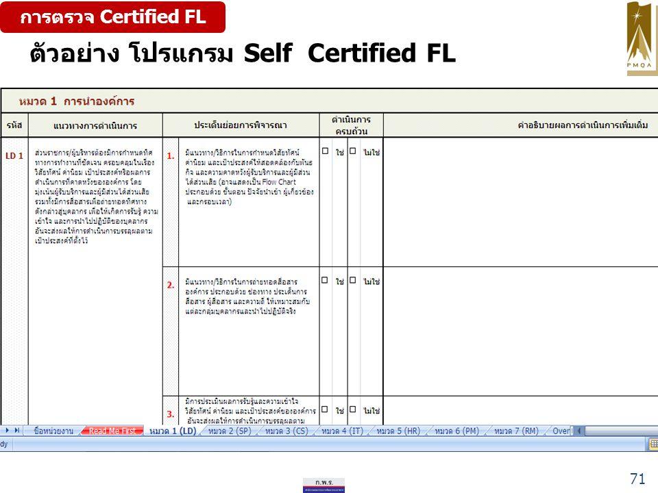 การตรวจ Certified FL ตัวอย่าง โปรแกรม Self Certified FL 71