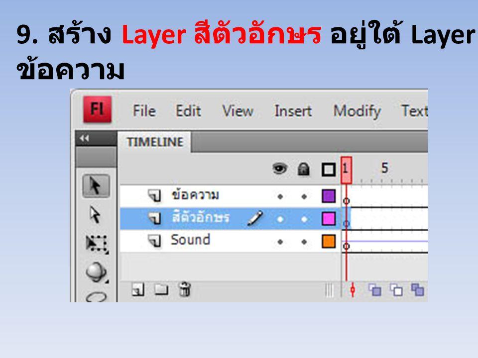 10. ใน Layer สีตัวอักษร ให้วาดรูป สี่เหลี่ยม ใช้สีตัวอักษรที่ต้องการ วาดคลุม ทั้งข้อความ