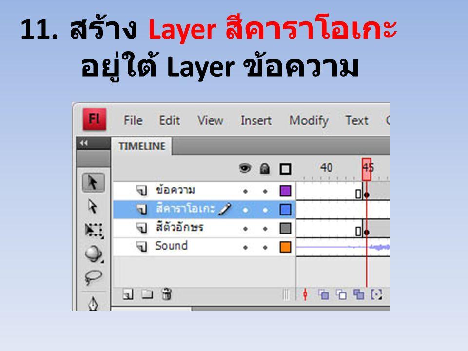 11. สร้าง Layer สีคาราโอเกะ อยู่ใต้ Layer ข้อความ