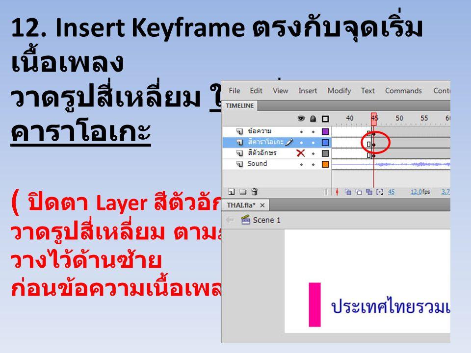 12. Insert Keyframe ตรงกับจุดเริ่ม เนื้อเพลง วาดรูปสี่เหลี่ยม ใช้สีที่ต้องการเป็น คาราโอเกะ ( ปิดตา Layer สีตัวอักษร ) วาดรูปสี่เหลี่ยม ตามภาพ วางไว้ด