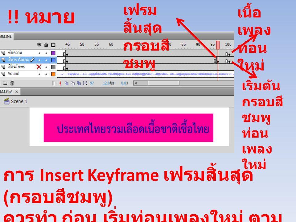 การ Insert Keyframe เฟรมสิ้นสุด ( กรอบสีชมพู ) ควรทำ ก่อน เริ่มท่อนเพลงใหม่ ตาม ภาพ !.