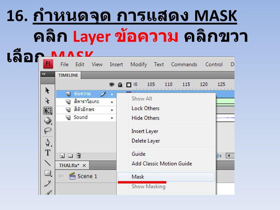 16. กำหนดจุด การแสดง MASK คลิก Layer ข้อความ คลิกขวา เลือก MASK