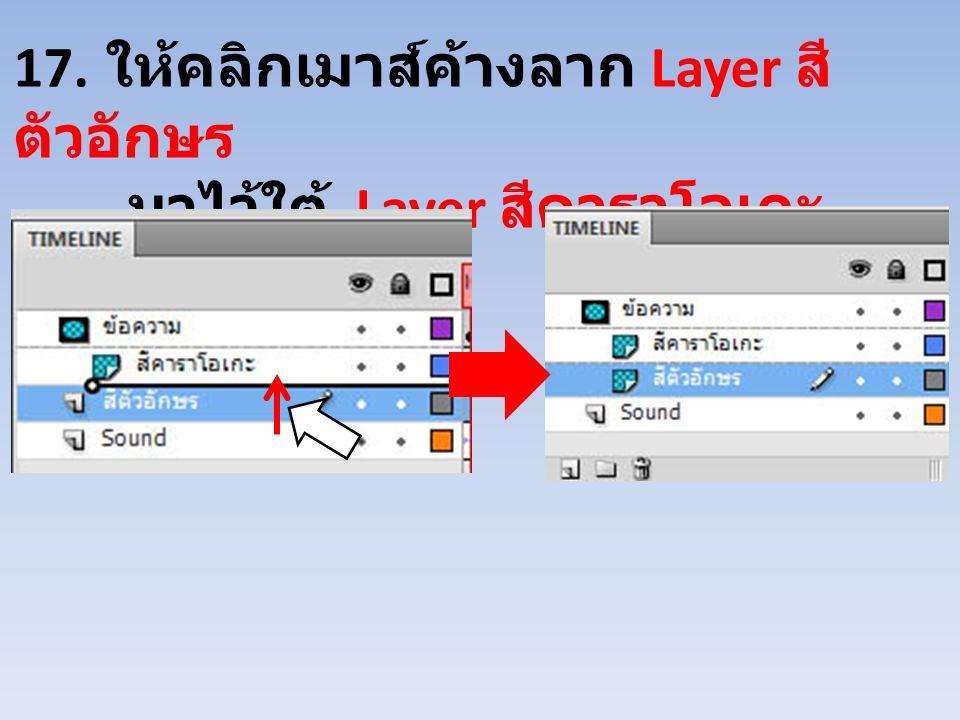 17. ให้คลิกเมาส์ค้างลาก Layer สี ตัวอักษร มาไว้ใต้ Layer สีคาราโอเกะ