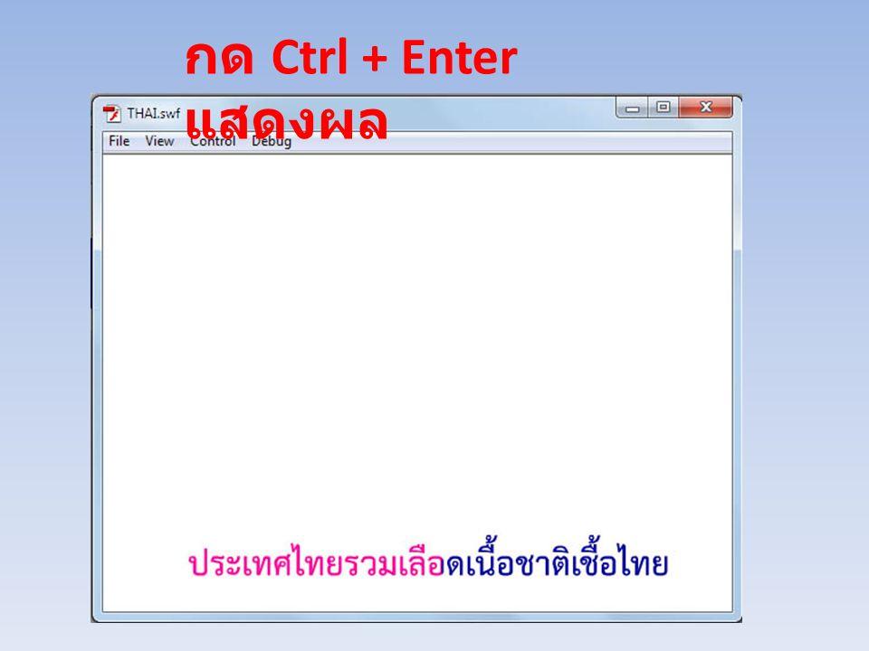 กด Ctrl + Enter แสดงผล
