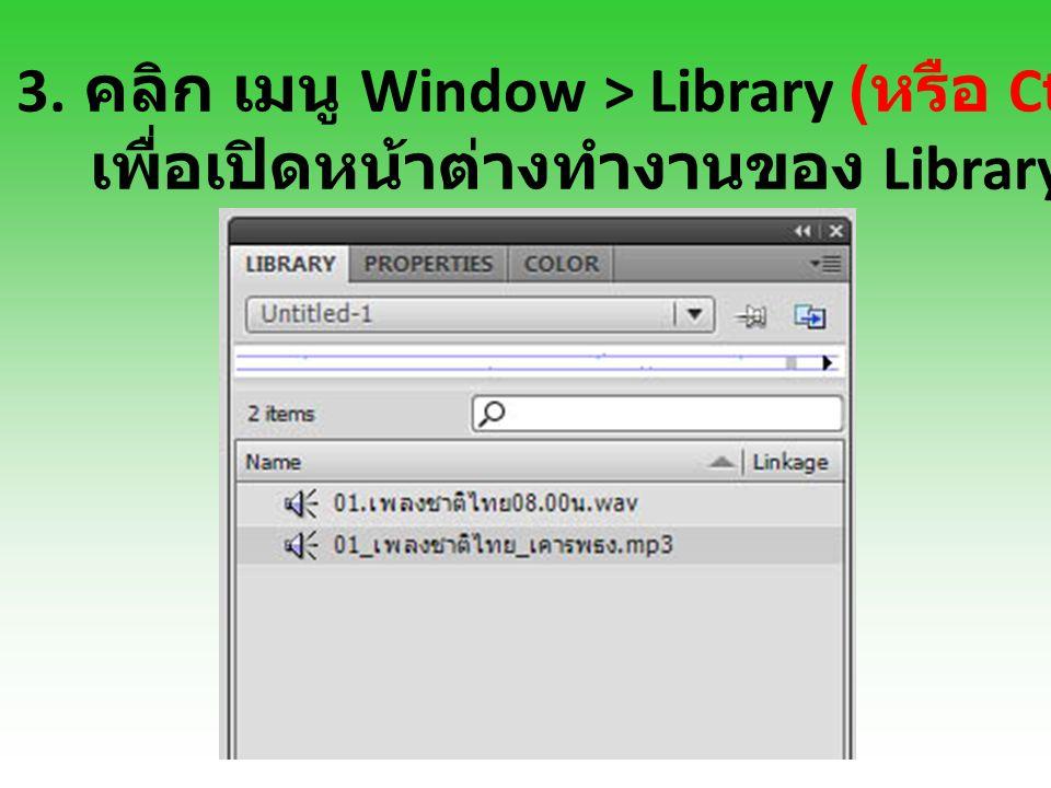 3. คลิก เมนู Window > Library ( หรือ Ctrl+L) เพื่อเปิดหน้าต่างทำงานของ Library