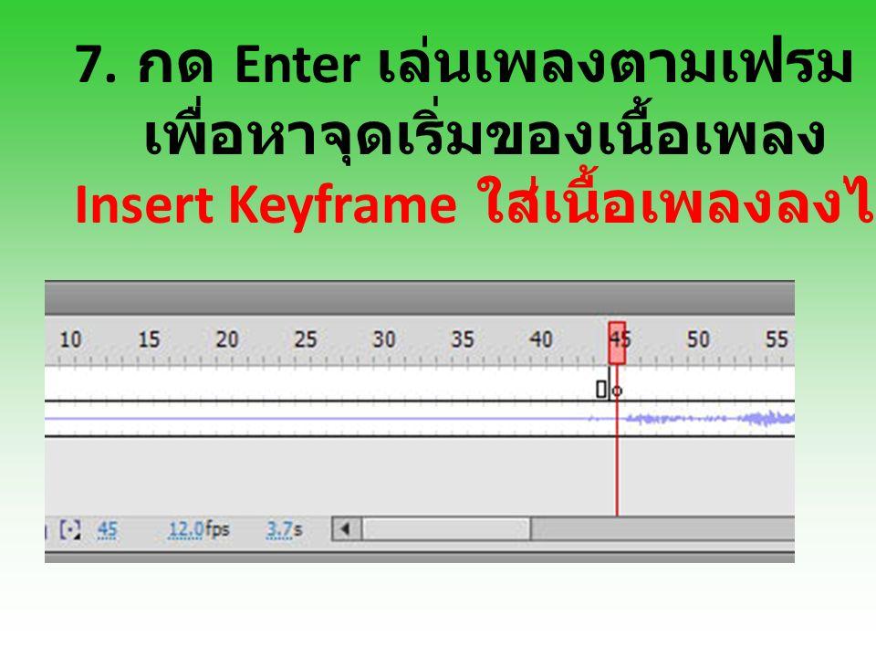 7. กด Enter เล่นเพลงตามเฟรม เพื่อหาจุดเริ่มของเนื้อเพลง Insert Keyframe ใส่เนื้อเพลงลงไป