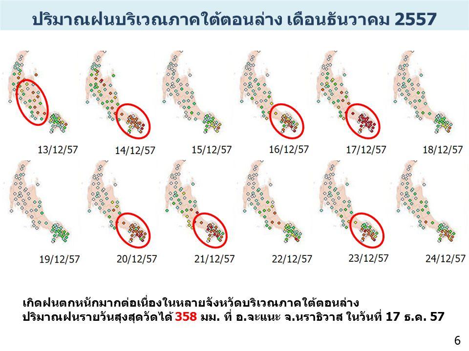 ปริมาณฝนบริเวณภาคใต้ตอนล่าง เดือนธันวาคม 2557 6 เกิดฝนตกหนักมากต่อเนื่องในหลายจังหวัดบริเวณภาคใต้ตอนล่าง ปริมาณฝนรายวันสุงสุดวัดได้ 358 มม.