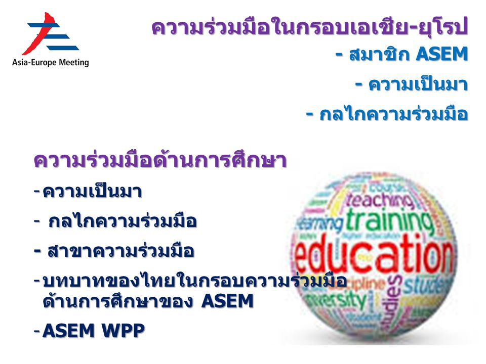 ความร่วมมือด้านการศึกษา -ความเป็นมา - กลไกความร่วมมือ - สาขาความร่วมมือ -บทบาทของไทยในกรอบความร่วมมือ ด้านการศึกษาของ ASEM -ASEM WPP ความร่วมมือในกรอบเอเชีย-ยุโรป - สมาชิก ASEM - ความเป็นมา - ความเป็นมา - กลไกความร่วมมือ - กลไกความร่วมมือ