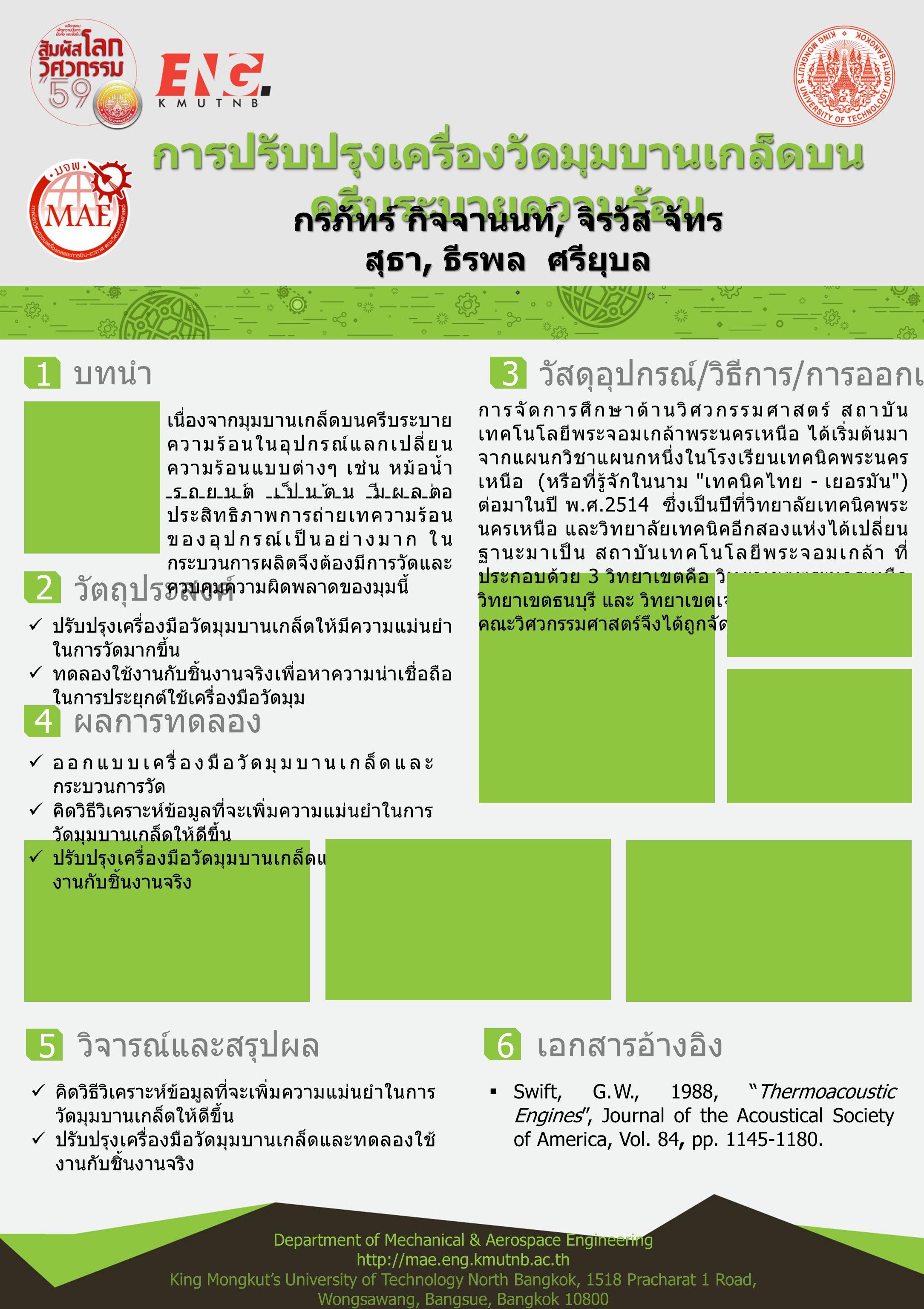 Department of Mechanical & Aerospace Engineering URL : http://mae.eng.kmutnb.ac.th King Mongkut's University of Technology North Bangkok, 1518 Pracharat 1 Road, Wongsawang, Bangsue, Bangkok 10800 Tel.