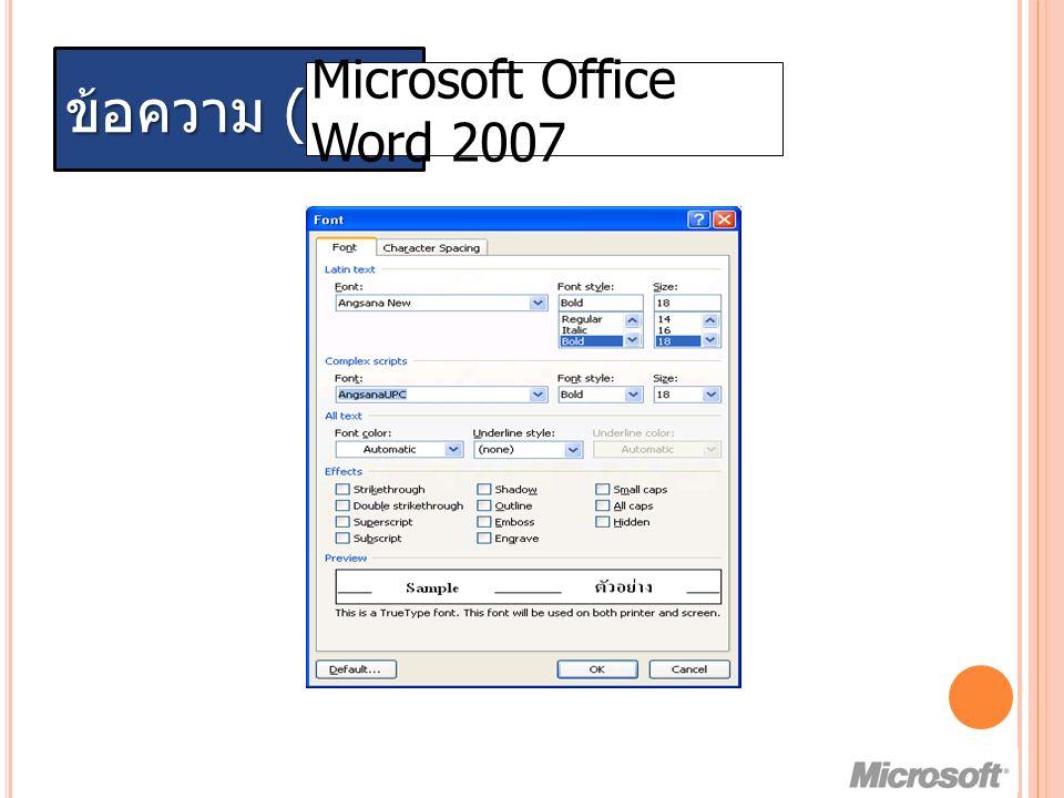 ข้อความ ( ต่อ ) Microsoft Office Word 2007