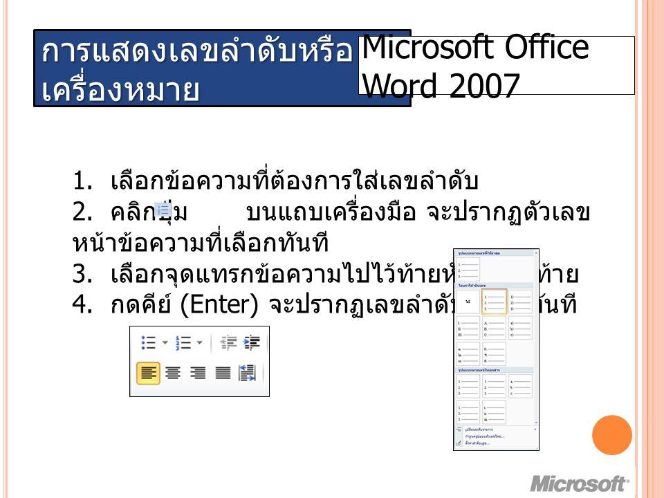การแสดงเลขลำดับหรือ เครื่องหมาย Microsoft Office Word 2007 1.