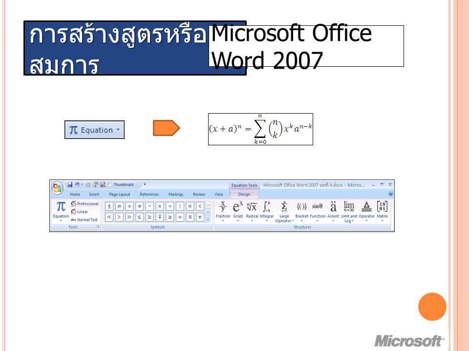 การสร้างสูตรหรือ สมการ Microsoft Office Word 2007