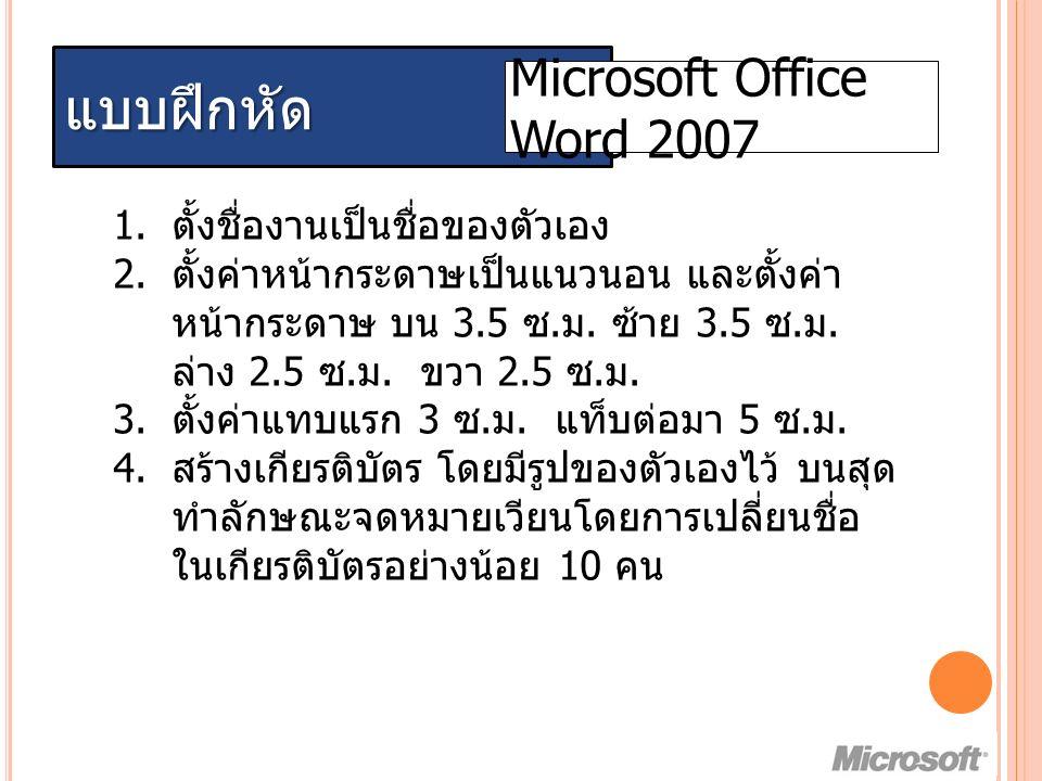 แบบฝึกหัด Microsoft Office Word 2007 1. ตั้งชื่องานเป็นชื่อของตัวเอง 2.