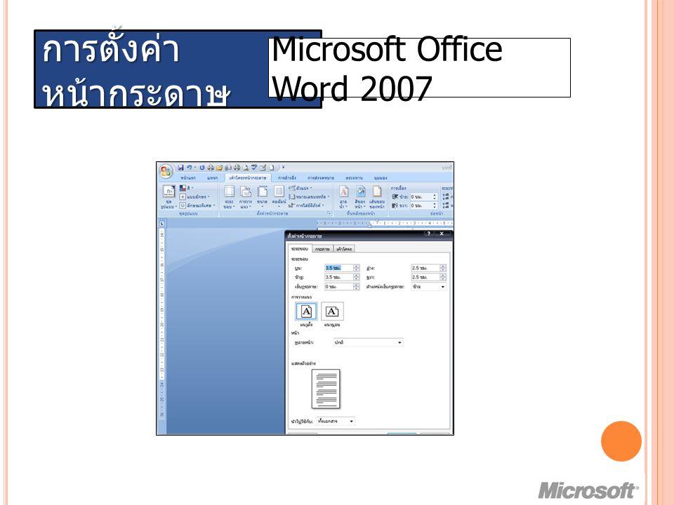 การตั้งกั้นหน้าและกั้น หลัง Microsoft Office Word 2007 Left Indent กั้นหน้าข้อความทั้งย่อหน้า First Line Indent กั้นหน้าข้อความใน บรรทัดแรก Hanging Indent กั้นหน้าข้อความใน บรรทัดอื่นในย่อหน้าเดียวกัน Right Indent กั้นหลังข้อความทั้งย่อหน้า