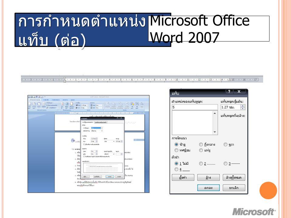 การกำหนดตำแหน่ง แท็บ ( ต่อ ) Microsoft Office Word 2007