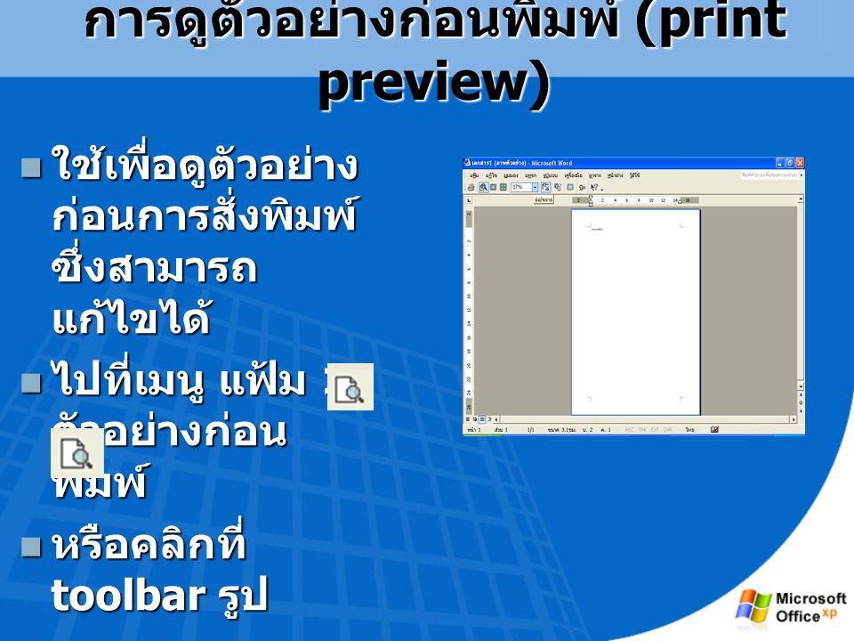 จัดรูปแบบตัวอักษร ( ต่อ ) หรือไปที่เมนู รูปแบบ > แบบ อักษร หรือไปที่เมนู รูปแบบ > แบบ อักษร