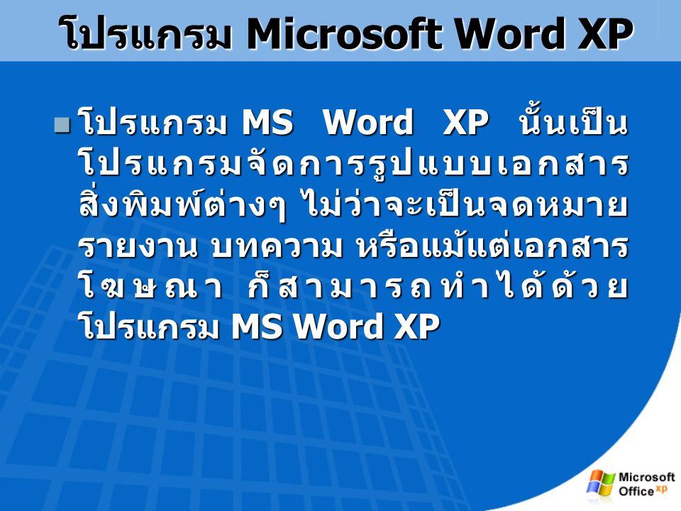 การใช้โปรแกรม Microsoft Word XP Microsoft Word XP