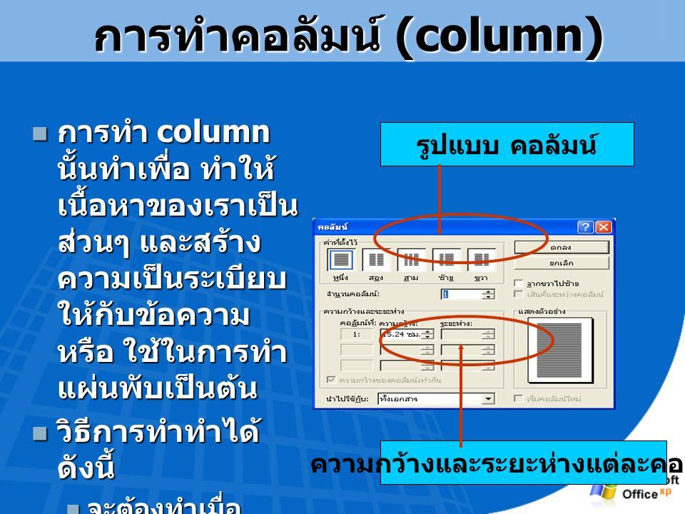 การสั่งพิมพ์เอกสาร เราสามารถ พิมพ์เอกสารที่ ต้องการออก ผ่านทาง เครื่องพิมพ์ได้ ดังนี้ เราสามารถ พิมพ์เอกสารที่ ต้องการออก ผ่านทาง เครื่องพิมพ์ได้ ดังนี้ ไปที่เมนู แฟ้ม > พิมพ์ ไปที่เมนู แฟ้ม > พิมพ์ หรือไปที่ toolbar หรือไปที่ toolbar ข้อแตกต่างๆ ระหว่างสั่งพิมพ์ทางเมนูและ toolbar คือ ถ้าสั่งพิมพ์ทาง toolbar จะพิมพ์ ออกมาทั้งหมด ไม่สามารถเลือกหน้าพิมพ์ ได้