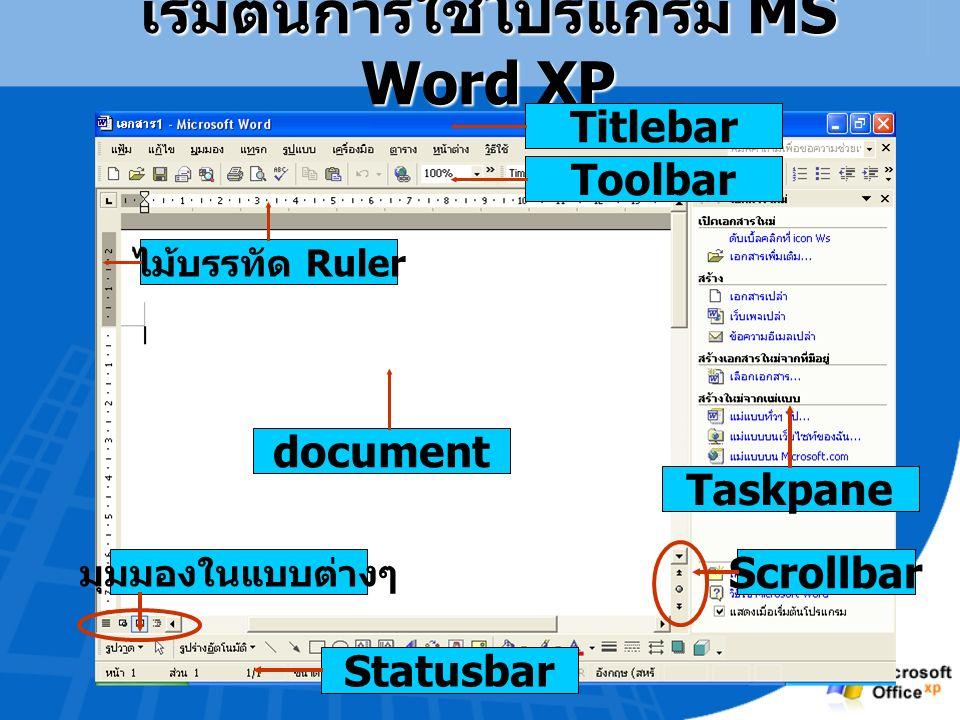 โปรแกรม Microsoft Word XP โปรแกรม MS Word XP นั้นเป็น โปรแกรมจัดการรูปแบบเอกสาร สิ่งพิมพ์ต่างๆ ไม่ว่าจะเป็นจดหมาย รายงาน บทความ หรือแม้แต่เอกสาร โฆษณา ก็สามารถทำได้ด้วย โปรแกรม MS Word XP โปรแกรม MS Word XP นั้นเป็น โปรแกรมจัดการรูปแบบเอกสาร สิ่งพิมพ์ต่างๆ ไม่ว่าจะเป็นจดหมาย รายงาน บทความ หรือแม้แต่เอกสาร โฆษณา ก็สามารถทำได้ด้วย โปรแกรม MS Word XP