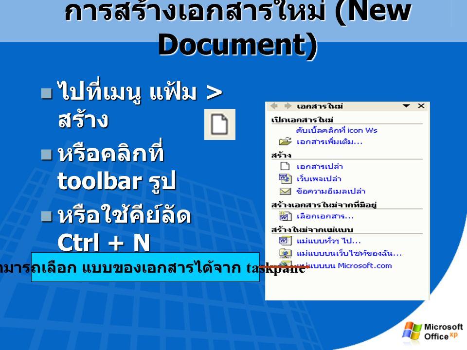 เริ่มต้นการใช้โปรแกรม MS Word XP Titlebar Toolbar ไม้บรรทัด Ruler Taskpane document Statusbar Scrollbar มุมมองในแบบต่างๆ