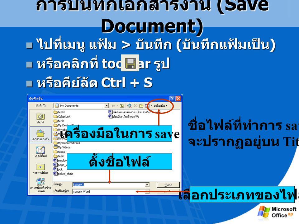 การเปิดเอกสาร (Open Document) ไปที่เมนู แฟ้ม > เปิด ไปที่เมนู แฟ้ม > เปิด หรือคลิกที่ toolbar รูป หรือคลิกที่ toolbar รูป หรือ คีย์ลัด Ctrl + O ( โอ ) หรือ คีย์ลัด Ctrl + O ( โอ ) คลิกเลือกไฟล์ที่ต้องการ กดปุ่ม เปิด