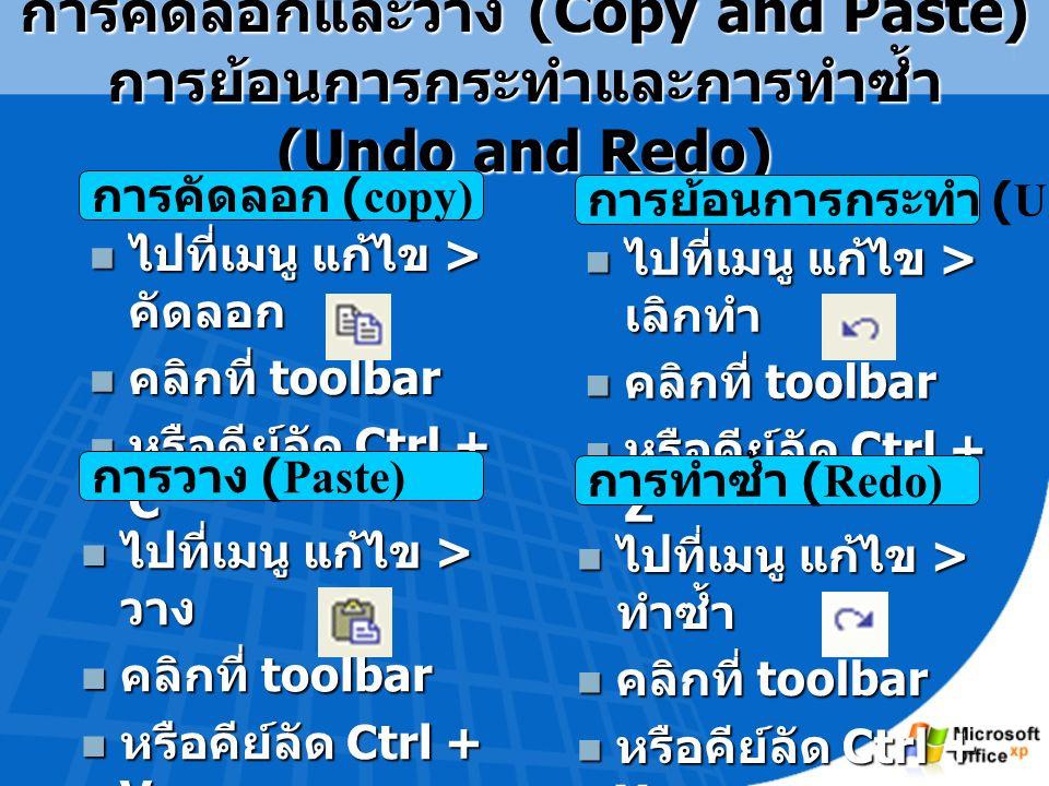 การบันทึกเอกสารงาน (Save Document) ไปที่เมนู แฟ้ม > บันทึก ( บันทึกแฟ้มเป็น ) ไปที่เมนู แฟ้ม > บันทึก ( บันทึกแฟ้มเป็น ) หรือคลิกที่ toolbar รูป หรือคลิกที่ toolbar รูป หรือคีย์ลัด Ctrl + S หรือคีย์ลัด Ctrl + S เลือกประเภทของไฟล์ ชื่อไฟล์ที่ทำการ save จะปรากฏอยู่บน Titlebar ตั้งชื่อไฟล์ เครื่องมือในการ save