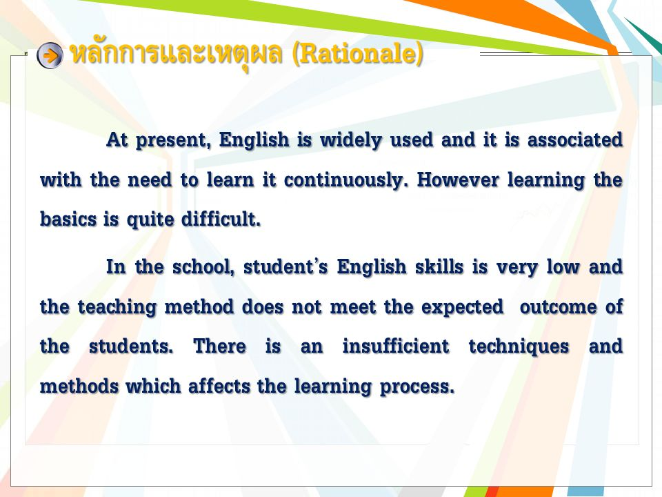At present, English is widely used and it is associated with the need to learn it continuously.