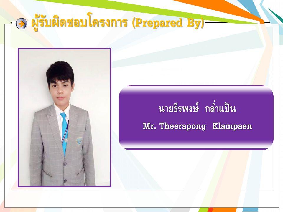 ผู้รับผิดชอบโครงการ (Prepared By) นายธีรพงษ์ กล่ำแป้น Mr. Theerapong Klampaen