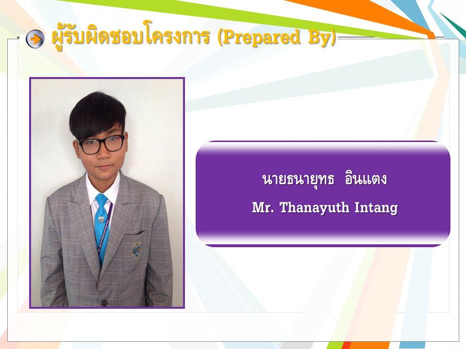 ผู้รับผิดชอบโครงการ (Prepared By) นายภัทรภณ ด่านพงศ์สุวรรณ์ Mr. Pattarapon Danpongsuwan