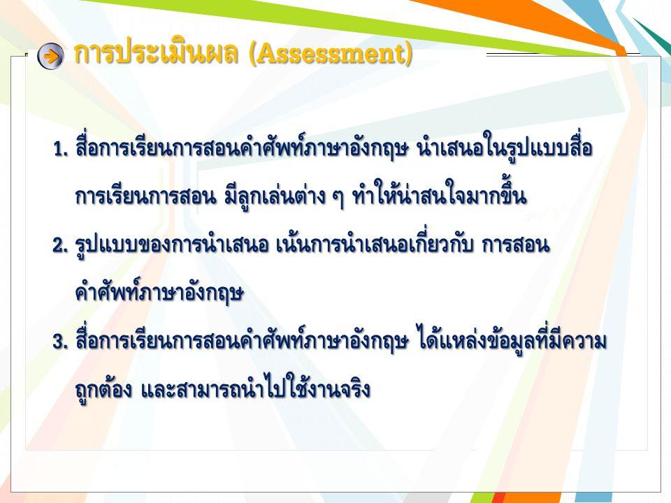 การประเมินผล (Assessment) 1.